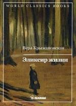 Эликсир жизни. Книга 1