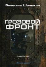Грозовой фронт. Кн. 5. Зона смерти