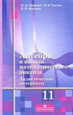 Алгебра и начала математического анализа. 11 класс. Дидактические материалы. Базовый и углубленный уровни