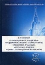 Административное принуждение за нарушение налогового законодательства в Российской Федерации: материально-правовое и процессуально-правовое исследование