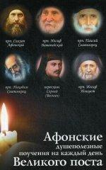 Афонские душеполезные поучения на каждый день Великого поста