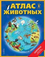 Атлас животных (+ карта, + закл.)