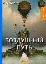 Воздушный путь: рассказы