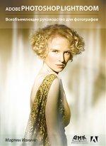 Adobe Photoshop Lightroom. Всеобъемлющее руководство для фотографов