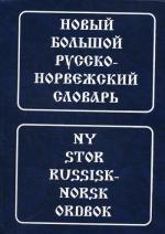 Новый большой русско-норвежский словарь. Берков В.П