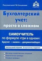 Налог на имущество. Глава 30 НК РФ