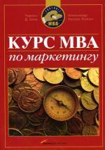 Курс MBA по маркетингу. Третье издание