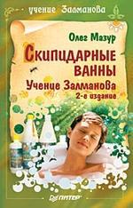 Скипидарные ванны. Учение Залманова. 2-е изд