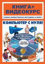 Компьютер с нуля!: учебное пособие (+CD)