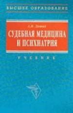 Судебная медицина и психиатрия учебно-методический комплекс термостат для термометра