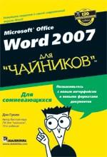 "Microsoft Office Word 2007 для ""чайников"""