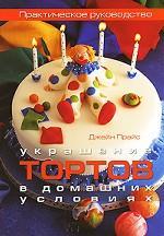 Украшение тортов в домашних условиях. Практическое руководство