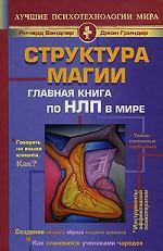 Структура магии. Главная книга по НЛП в мире. Тома 1 и 2