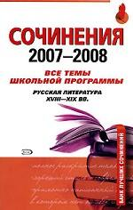 Сочинения 2007-2008. Все темы школьной программы. Русская литература XVIII-XIX вв