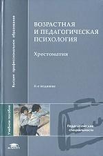 Возрастная и педагогическая психология: хрестоматия