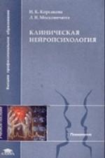 Клиническая нейропсихология: учебное пособие