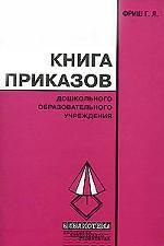 Книга приказов дошкольного образовательного учреждения