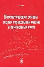 Математические основы теории страхования жизни и пенсионных схем. 3-е издание, переработанное и дополненное