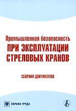 Промышленная безопасность при эксплуатации стрелковых кранов. Сборник документов