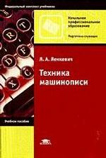 Техника машинописи: учебное пособие