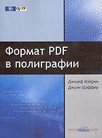 Формат PDF в полиграфии