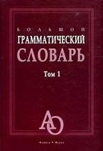 Большой грамматический словарь: В 2-х тт