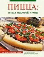 Пицца. Звезда мировой кухни
