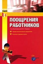 Поощрения работников. Порядок документального оформления и внесения в трудовые книжки