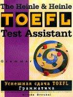 Успешная сдача TOEFL. Грамматика