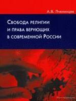 Свобода религии и права верующих в современной России