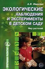 Экологические наблюдения и эксперименты в детском саду. Мир растений