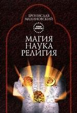 Магия. Наука. Религия