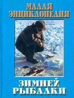 Малая энциклопедия зимней рыбалки