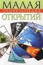 Малая энциклопедия открытий