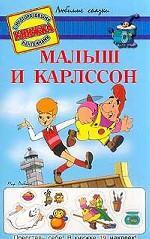 Малыш и Карлссон. Книжка с многоразовыми наклейками