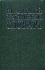 Малый бухгалтерский словарь