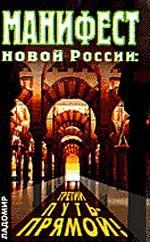 Манифест Новой России: третий путь - прямой