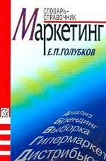 Маркетинг. Словарь-справочник. 2-е издание