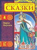 Марья Моревна: Русские народные сказки