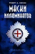 Маски Иллюминатов