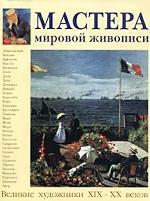 Мастера мировой живописи: Великие художники XIX - XX веков