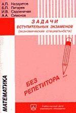 Математика. Задачи и варианты их решения на вступительных экзаменах в московских вузах