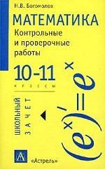 Математика. Контрольные и проверочные работы. 10-11 класс