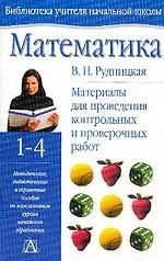 Математика. 1-4 классы. Материалы для проведения контрольных и проверочных работ