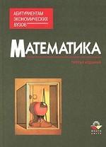Математика абитуриентам экономических вузов