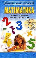 Математика в начальной школе. 1-4 класс. Вместе с родителями