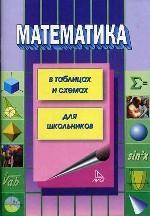 Математика в таблицах и схемах для старших классов