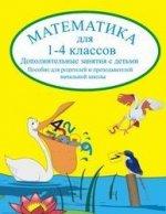 Математика для 1-4 класса. Дополнительные занятия с детьми