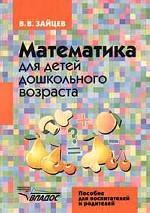 Математика для детей дошкольного возраста. Пособие для воспитателей и родителей