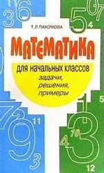 Математика для начальных классов. Задачи, решения, примеры